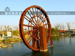公园小镇风景水车